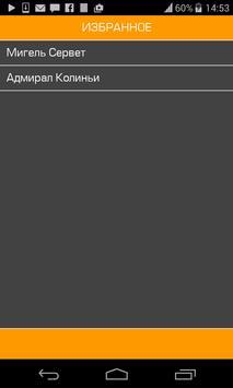 Приговоренный к смерти,казни apk screenshot