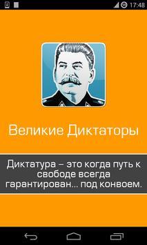 Великие диктаторы,тираны мира poster