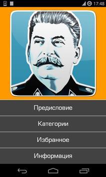 Великие диктаторы,тираны мира apk screenshot