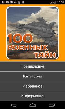 Великие военные тайны,секретно apk screenshot