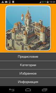 Великие замки и сооружения poster