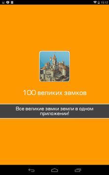 Великие замки и сооружения apk screenshot