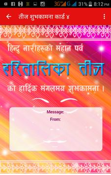 Nepali Ecards apk screenshot