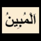 Mübin Duası icon
