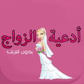 أدعية الزواج (بدون انترنت) icon
