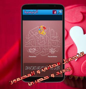 أدعية الزواج (بدون انترنت) apk screenshot