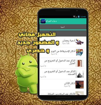 أدعية رمضان (بدون انترنت) apk screenshot