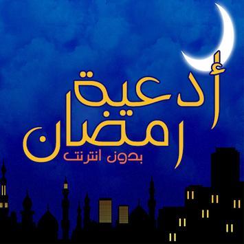 أدعية رمضان (بدون انترنت) poster