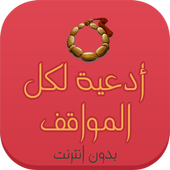 ادعية لكل المواقف(بدون انترنت) icon