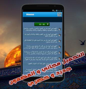 ادعية لكل المواقف(بدون انترنت) apk screenshot