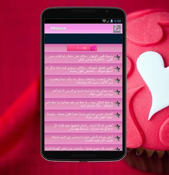 رسائل الحب و الغرام و رومانسية apk screenshot