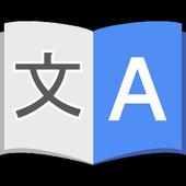 Bilingual book reader icon