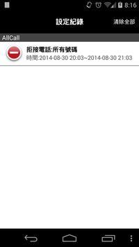 限時拒接 apk screenshot