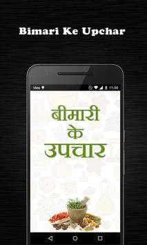 Bimari Ke Upchar poster