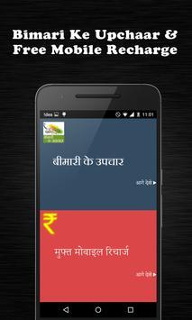 Bimari Ke Upchar apk screenshot