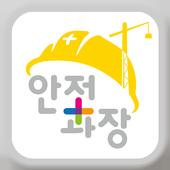 안전과장(ELDIGM  APP) icon