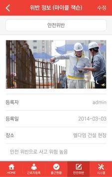 안전과장(ELDIGM  APP) apk screenshot