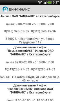 Бинфинанс apk screenshot