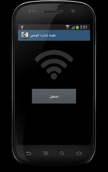 تقوية إشارة الويفي apk screenshot
