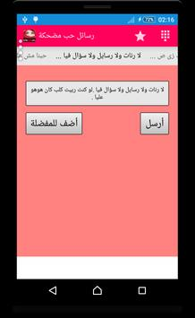 رسائل حب عاطفية ساخنة apk screenshot