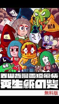 RecycledPaperFortress/JPN-FREE poster