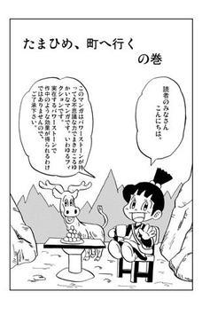 Power Stone TAMAHIME! (FREE) apk screenshot