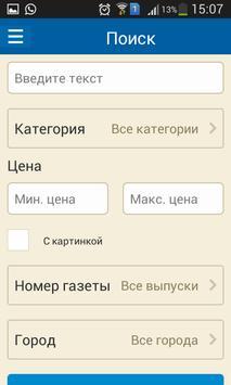 Объявления birja.com apk screenshot