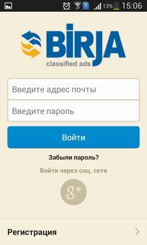 Объявления birja.com poster
