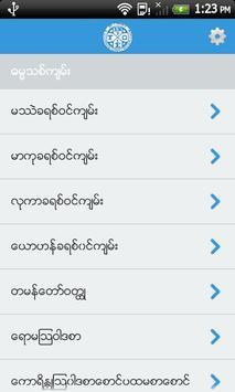 RVNT-MM(Beta) apk screenshot