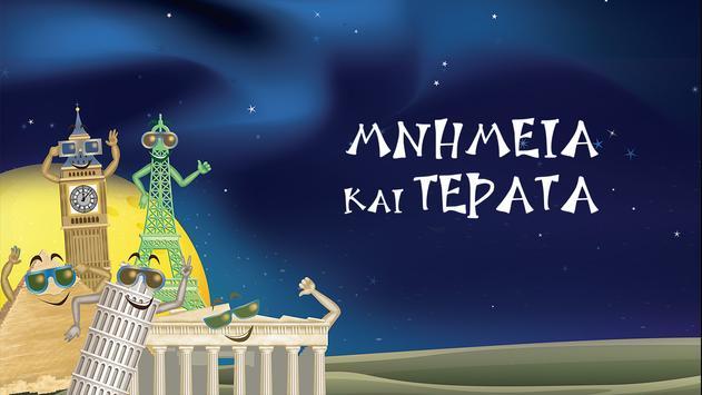 Μνημεία και Τέρατα apk screenshot