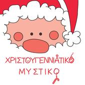 Χριστουγεννιάτικο Μυστικό icon