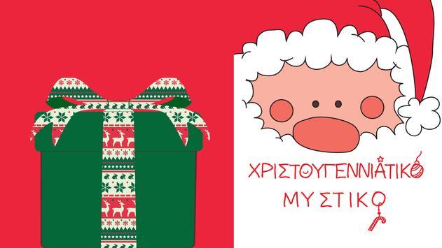 Χριστουγεννιάτικο Μυστικό apk screenshot