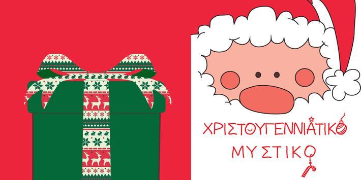 Χριστουγεννιάτικο Μυστικό poster