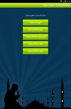 كيفية أداء صلاة الاستخارة apk screenshot