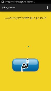استرجاع ارقام الهاتف joke apk screenshot