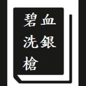 碧血洗銀槍 icon