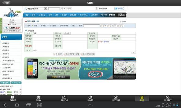짱-어플(zzang APP) apk screenshot