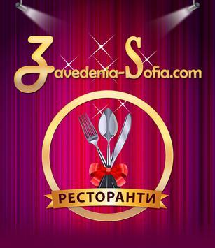 Zavedenia-Заведения Sofia poster