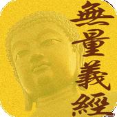 無量義經 (繁簡版) icon