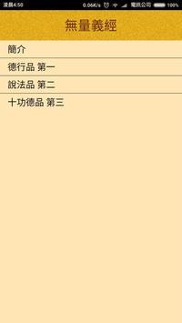 無量義經 (繁簡版) poster
