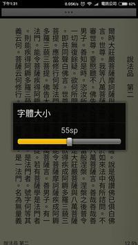 無量義經 (繁簡版) apk screenshot