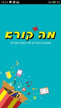 צומת ספרים poster