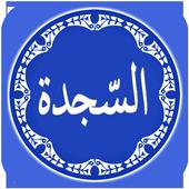 Surah As Sadja icon