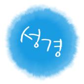 여호수아 성경 - 개역개정 icon