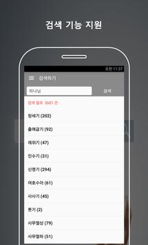 여호수아 성경 - 개역개정 apk screenshot