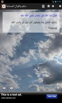 حكم واقوال الصحابة apk screenshot