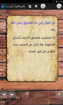 حكم واقوال أبي بكر الصديق apk screenshot