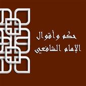 Imam Shafee Quotes icon