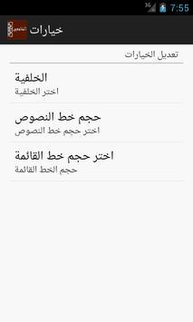 Imam Shafee Quotes apk screenshot
