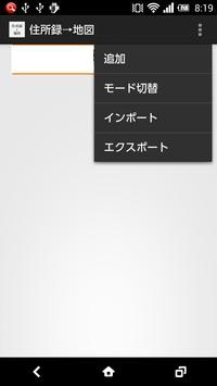住所録→地図 apk screenshot